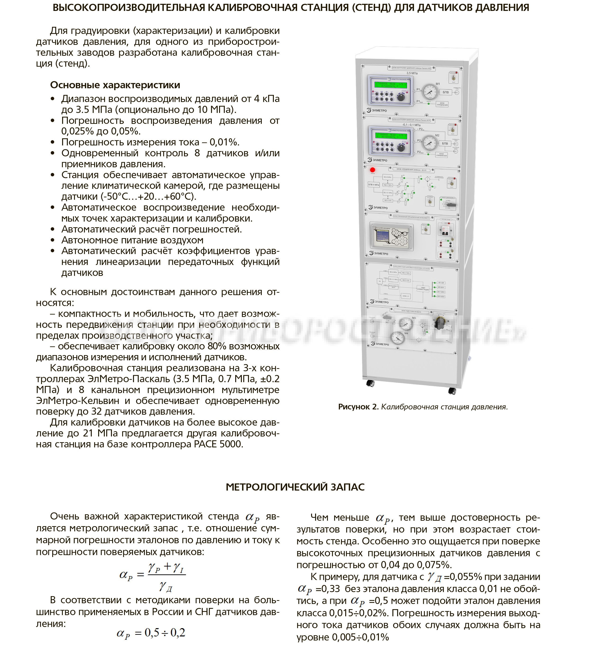 metr-stendi-4