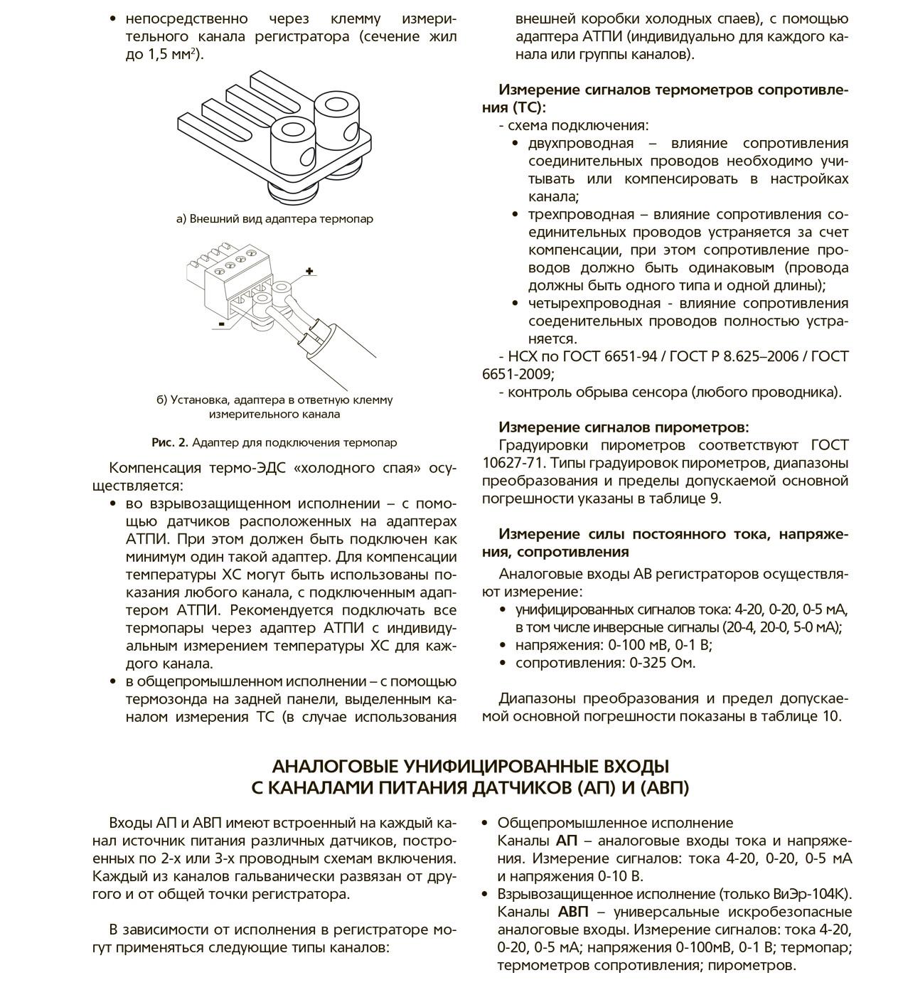 registrator-elmetro-3