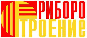 """ООО """"ПРИБОРОСТРОЕНИЕ"""""""